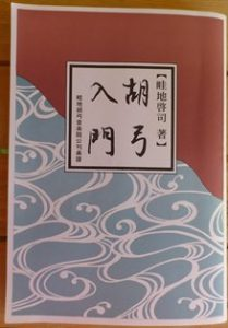 AZECHI Keiji's Introduction to the kokyû. I bought this before I realized just how many people share their expertise on Youtube ...
