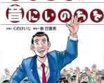 """The Story of Suzuki Method – in Manga! 世界の扉を開けた""""鈴木鎮一""""マンガ物語"""