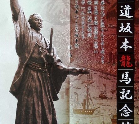 Sakamoto Ryôma 坂本龍馬 – A Hero of the Meiji Restoration (3)